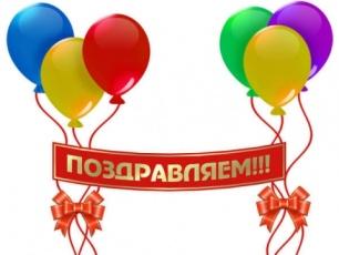 Подведены итоги конкурса поздравлений ко Дню учителя