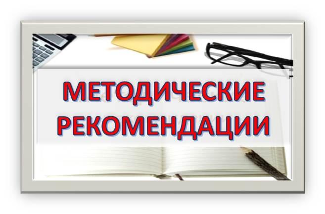 Методические рекомендации1.jpg