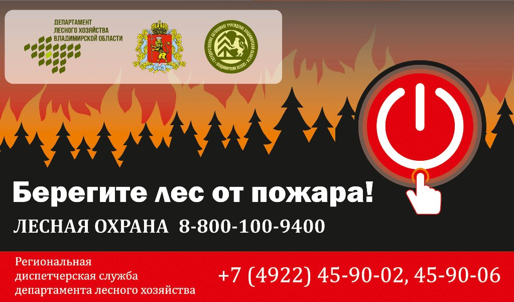 Берегите%20лес%20от%20пожара.jpg